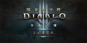 《暗黑破坏神III》2.6.0版本现已上线