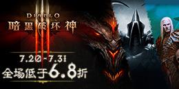《暗黑破坏神III》限时优惠现已开启 死灵再世包仅售58元